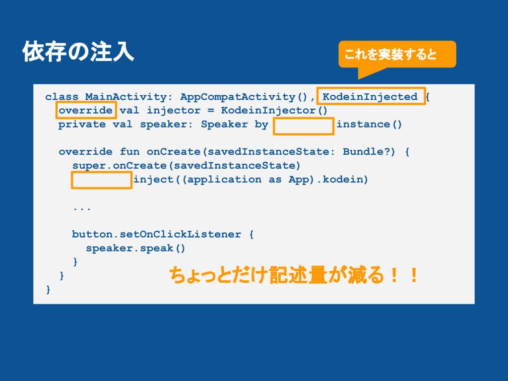 依存の注入 class MainActivity: AppCompatActivity(), ...
