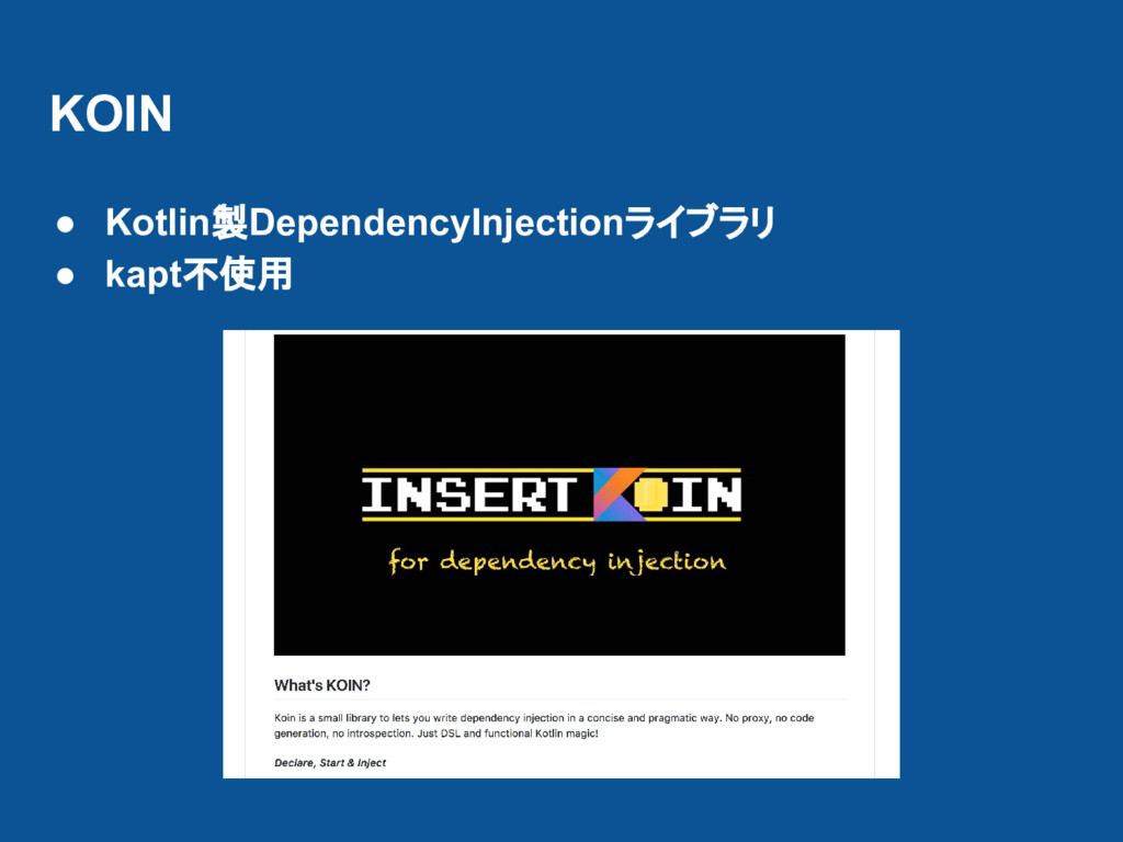 KOIN ● Kotlin製DependencyInjectionライブラリ ● kapt不使用
