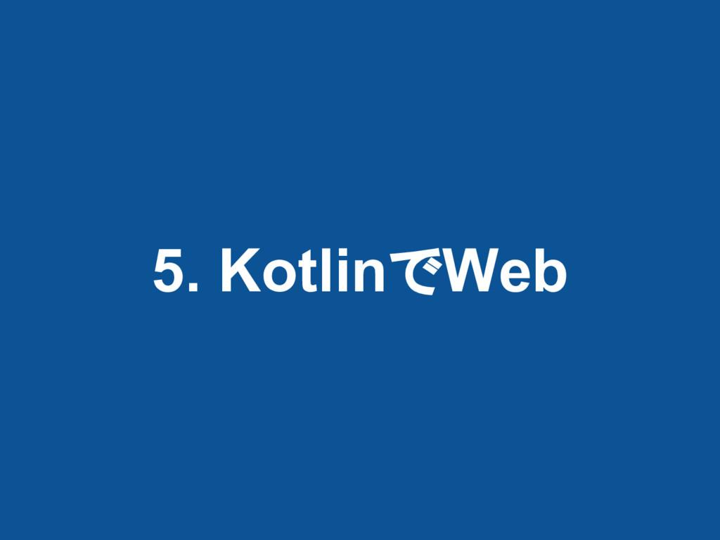 5. KotlinでWeb