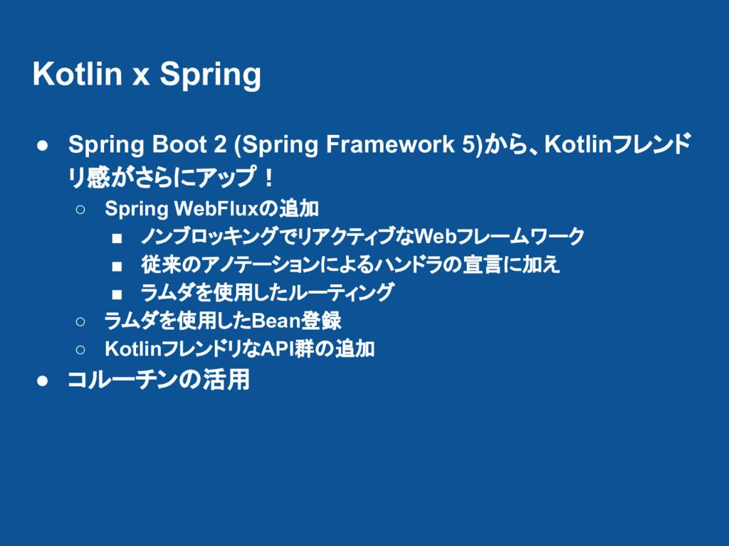 Kotlin x Spring ● Spring Boot 2 (Spring Framewo...