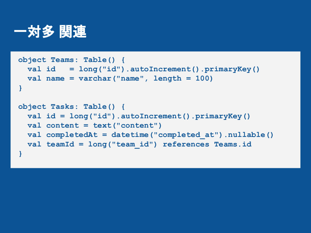 "一対多 関連 object Teams: Table() { val id = long(""i..."