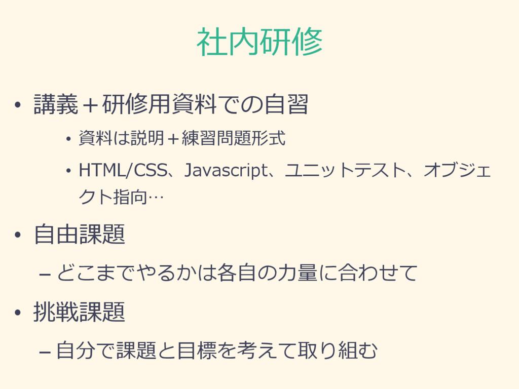 社内研修 • 講義+研修⽤資料での⾃習 • 資料は説明+練習問題形式 • HTML/CS...