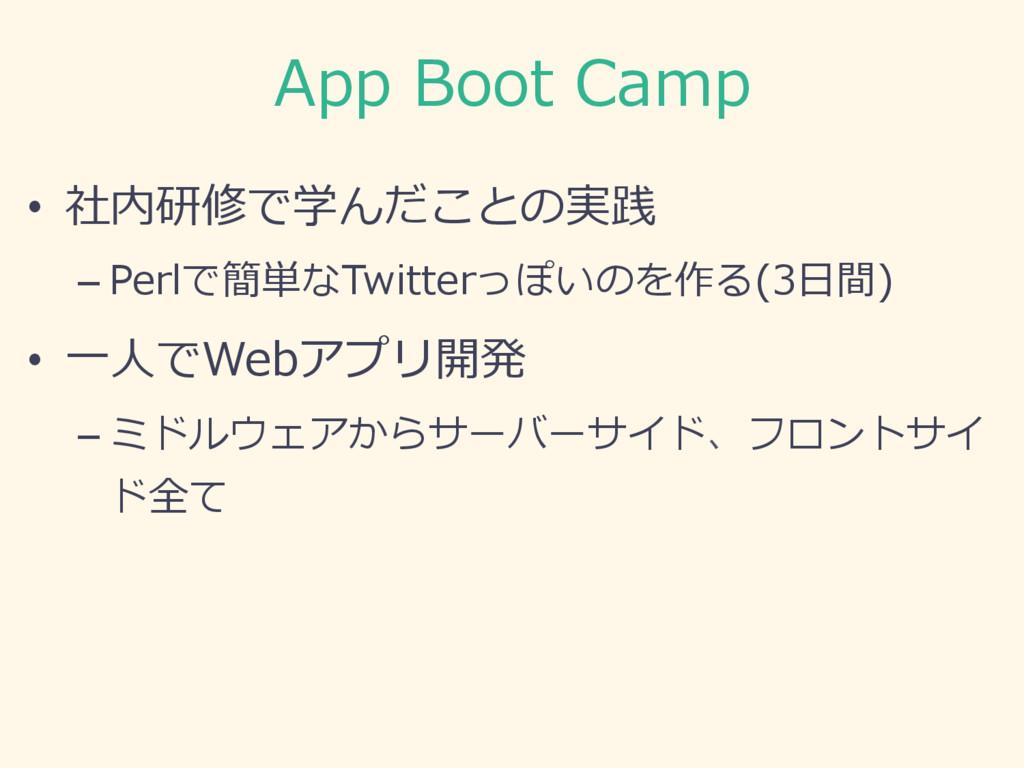 App Boot Camp • 社内研修で学んだことの実践 –Perlで簡単なTwitte...