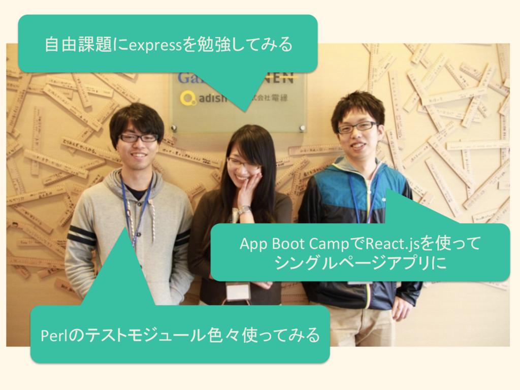 App Boot CampでReact.jsを使って シングルページアプリに Perlのテスト...