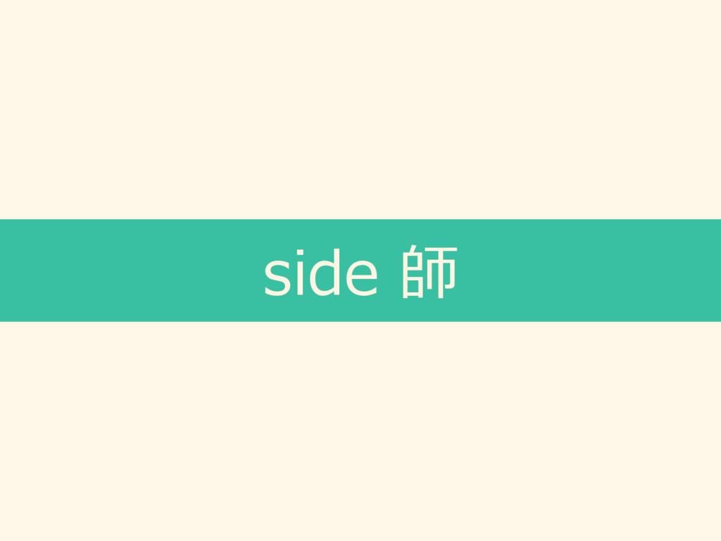 side 師
