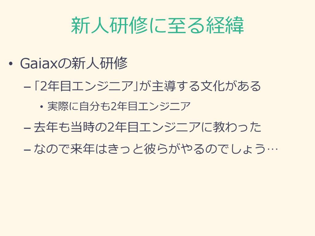 新⼈研修に⾄る経緯 • Gaiaxの新⼈研修 –「2年⽬エンジニア」が主導する⽂化がある ...