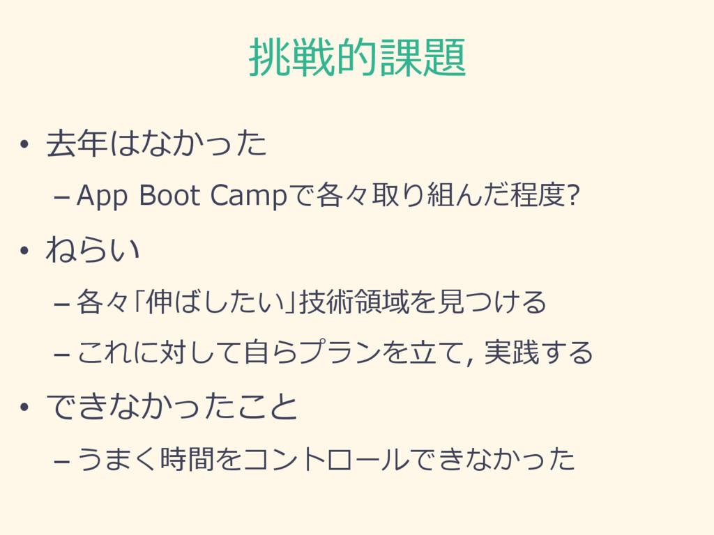 挑戦的課題 • 去年はなかった –App Boot Campで各々取り組んだ程度? • ...