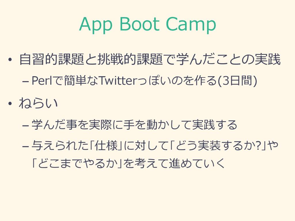 App Boot Camp • ⾃習的課題と挑戦的課題で学んだことの実践 –Perlで簡単...