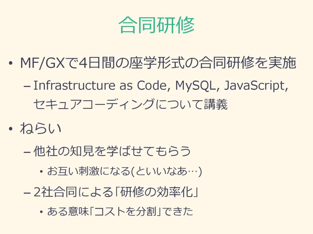 合同研修 • MF/GXで4⽇間の座学形式の合同研修を実施 –Infrastructure...