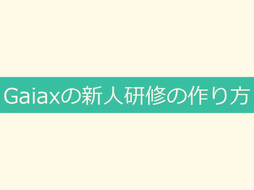 Gaiaxの新⼈研修の作り⽅