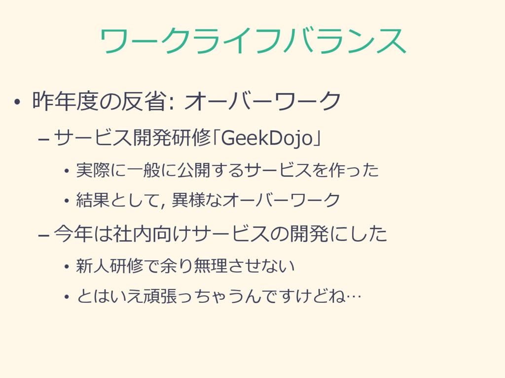 ワークライフバランス • 昨年度の反省: オーバーワーク –サービス開発研修「GeekDo...