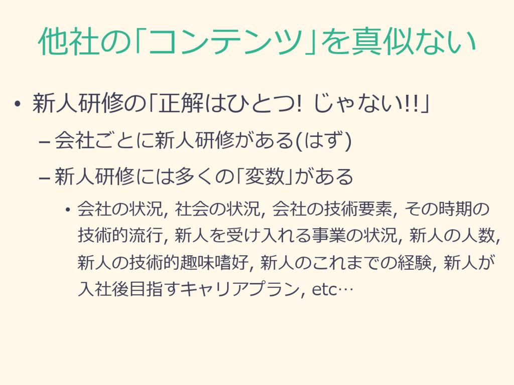 他社の「コンテンツ」を真似ない • 新⼈研修の「正解はひとつ! じゃない!!」 –会社ごと...