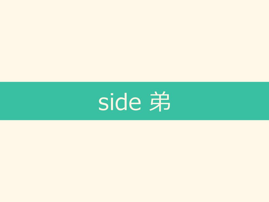 side 弟