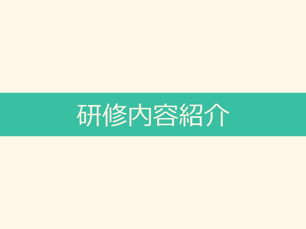 研修内容紹介