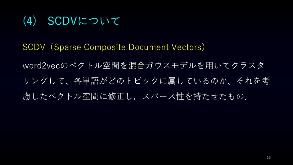(4) SCDVについて 13 SCDV(Sparse Composite Document ...