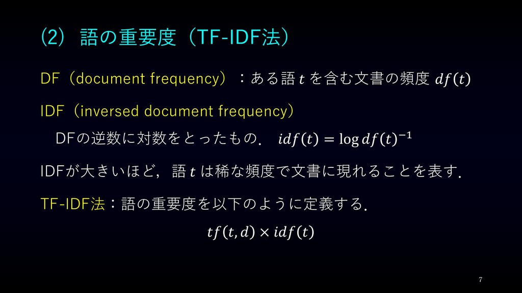 (2) 語の重要度(TF-IDF法) 7 DF(document frequency):ある語...