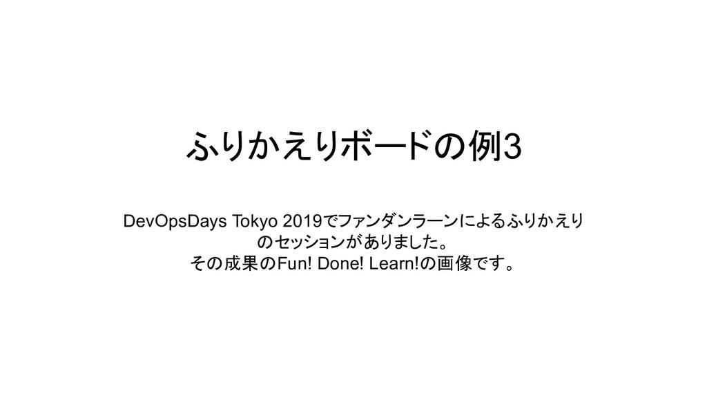 ふりかえりボードの例3 DevOpsDays Tokyo 2019でファンダンラーンによるふり...