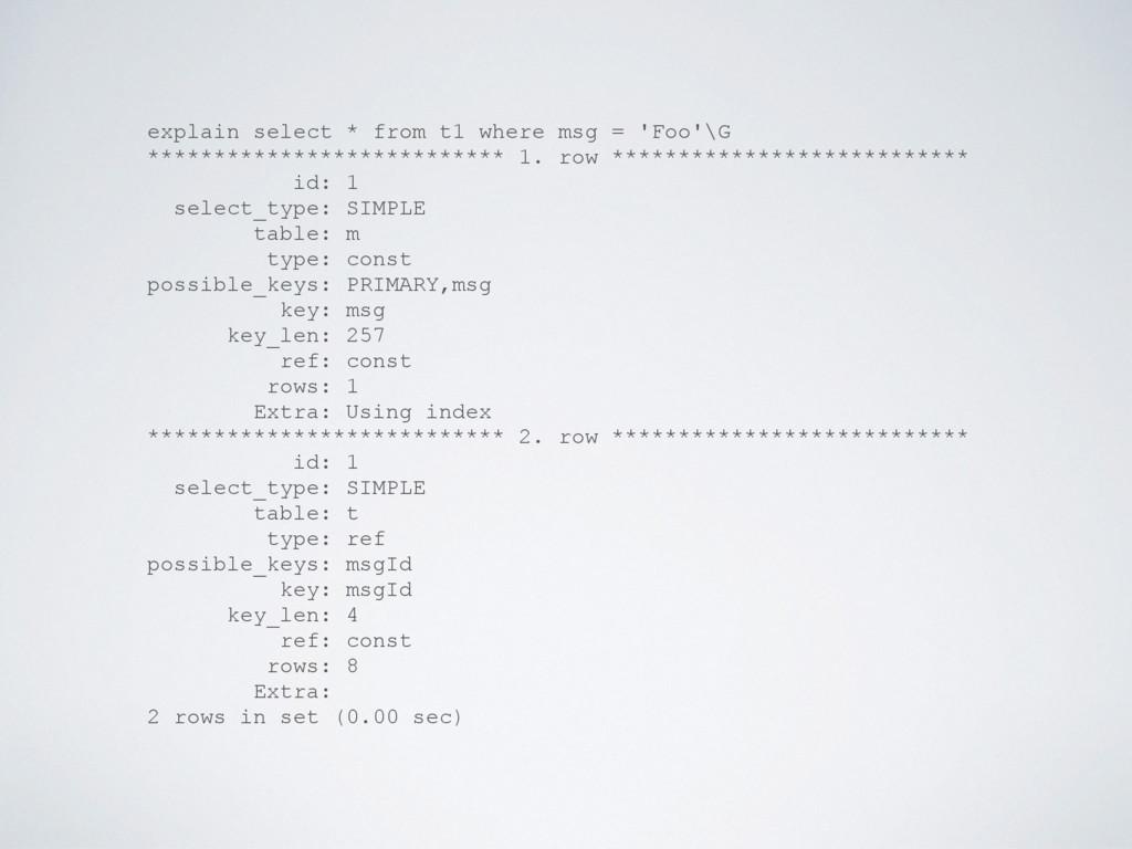 explain select * from t1 where msg = 'Foo'\G **...