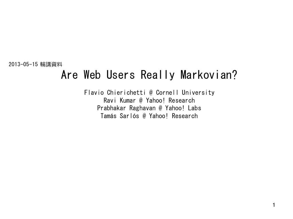 1 2013-05-15 輪講資料 Are Web Users Really Markovia...