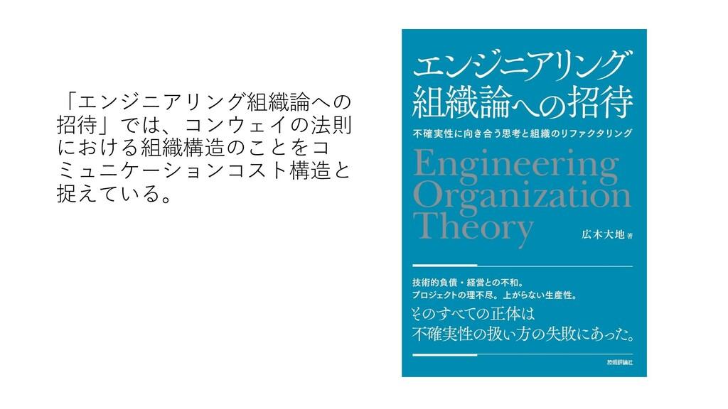 「エンジニアリング組織論への 招待」では、コンウェイの法則 における組織構造のことをコ ミュニ...