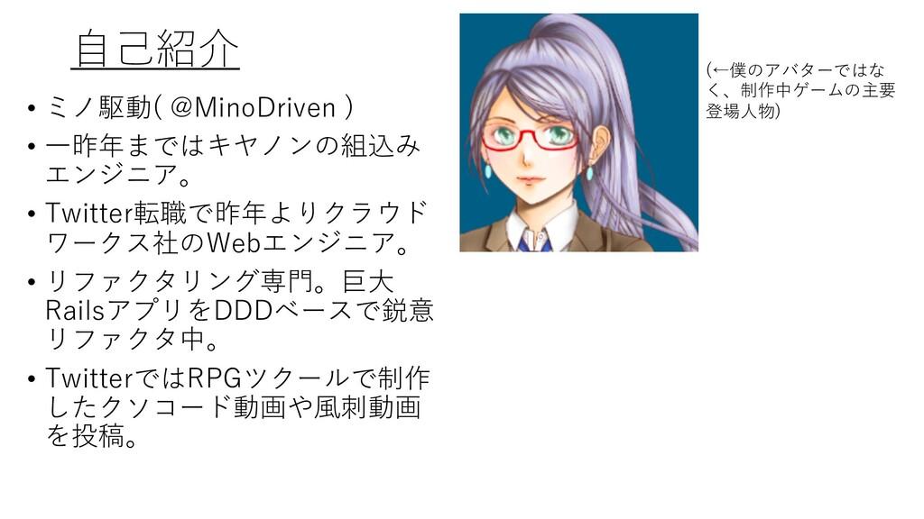 ⾃⼰紹介 • ミノ駆動( @MinoDriven ) • ⼀昨年まではキヤノンの組込み エンジ...