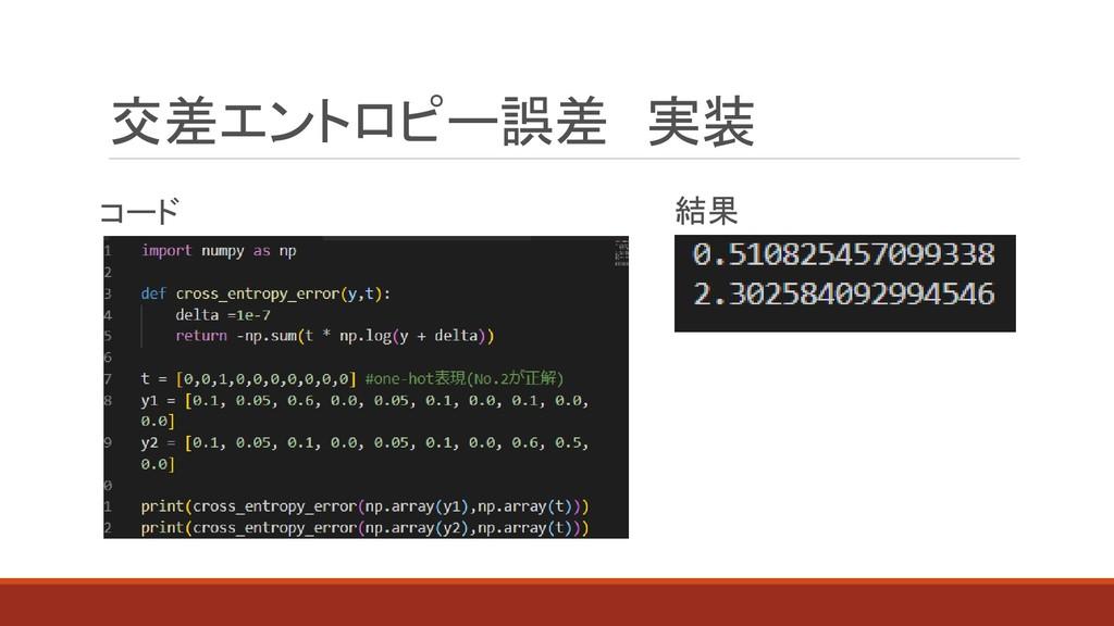 交差エントロピー誤差 実装 結果 コード