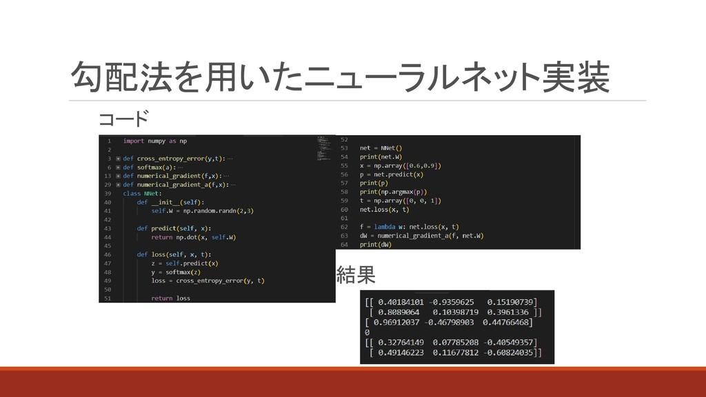 コード 勾配法を用いたニューラルネット実装 結果