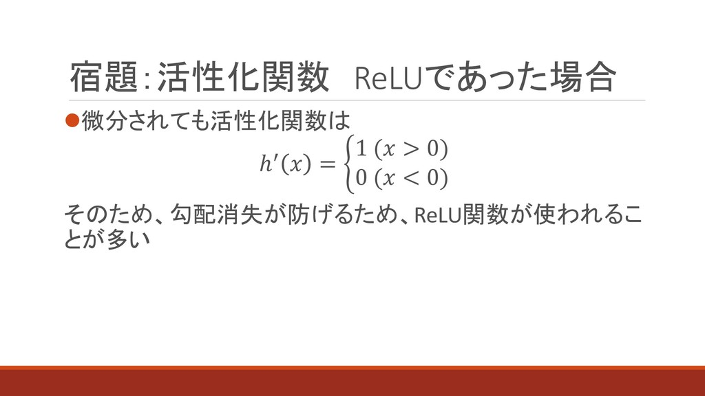 宿題:活性化関数 ReLUであった場合 ⚫微分されても活性化関数は ℎ′  = ቊ 1 ( >...