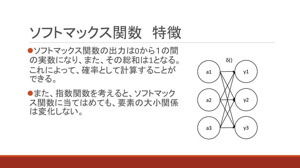 ⚫ソフトマックス関数の出力は0から1の間 の実数になり、また、その総和は1となる。 これによっ...