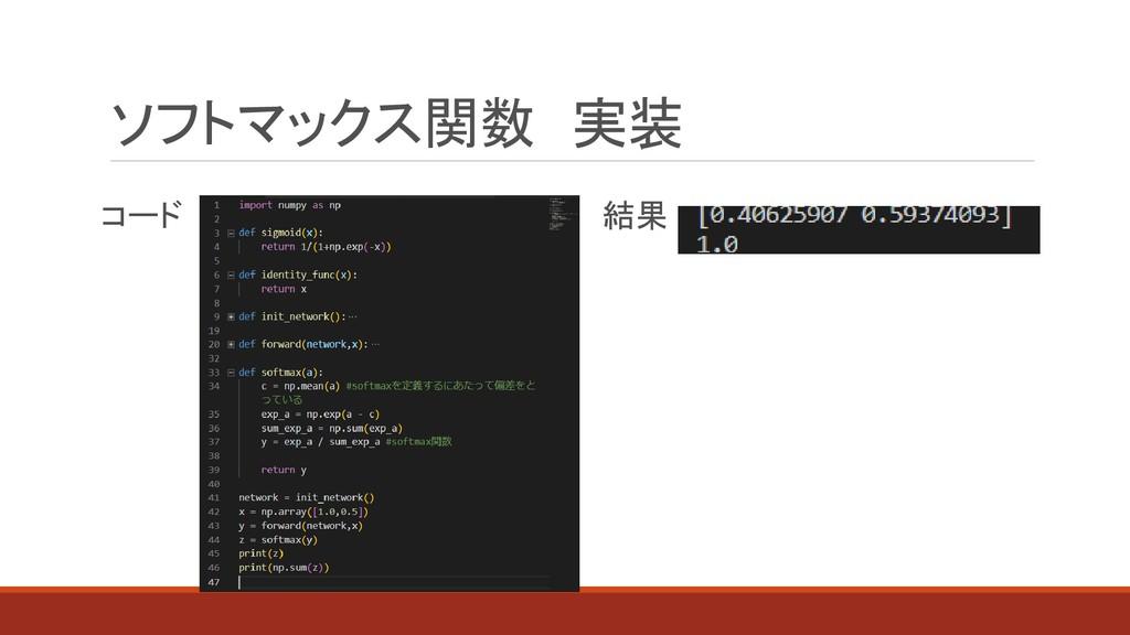 ソフトマックス関数 実装 結果 コード