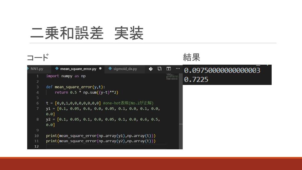二乗和誤差 実装 結果 コード