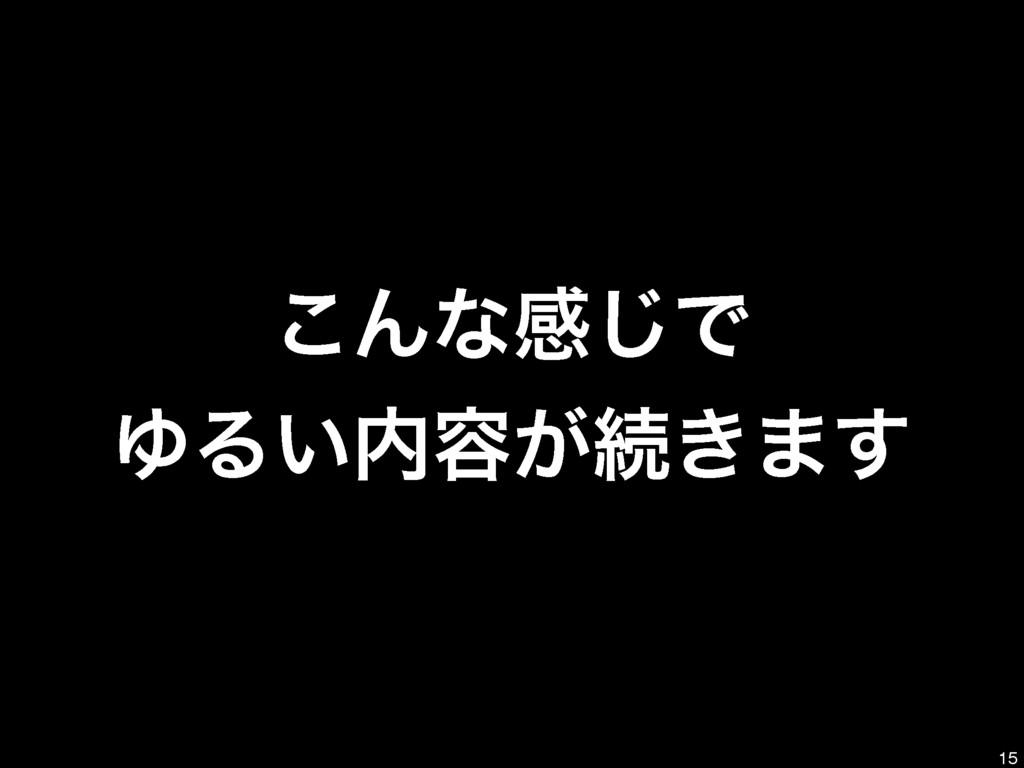 ͜Μͳײ͡Ͱ ΏΔ͍༰͕ଓ͖·͢ 15