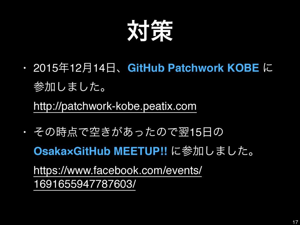 ରࡦ • 201512݄14ɺGitHub Patchwork KOBE ʹ Ճ͠·ͨ͠...