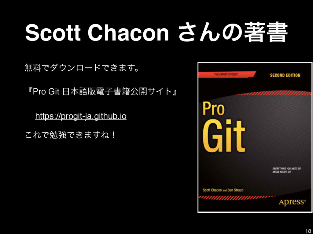 Scott Chacon ͞Μͷஶॻ ແྉͰμϯϩʔυͰ͖·͢ɻ ʰPro Git ຊޠ൛...