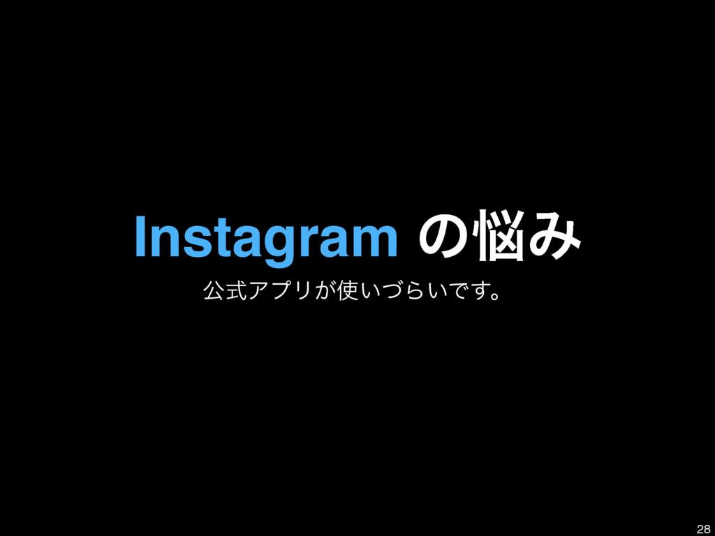Instagram ͷΈ ެࣜΞϓϦ͕͍ͮΒ͍Ͱ͢ɻ 28