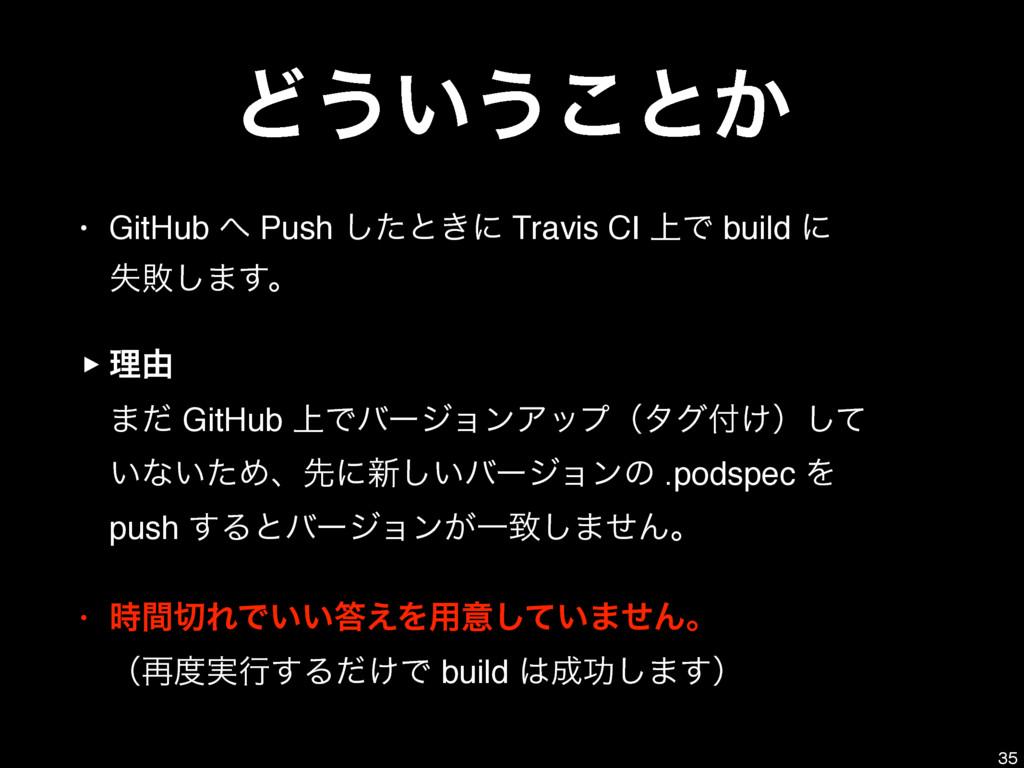 Ͳ͏͍͏͜ͱ͔ • GitHub  Push ͨ͠ͱ͖ʹ Travis CI ্Ͱ buil...