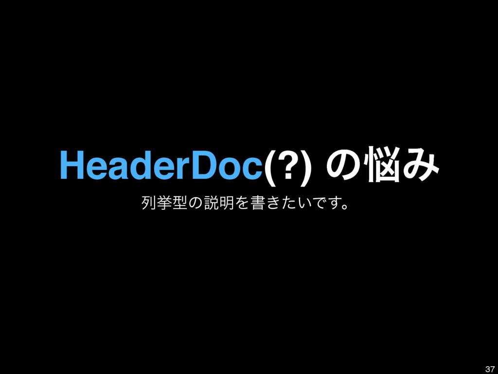 HeaderDoc(?) ͷΈ ྻڍܕͷઆ໌Λॻ͖͍ͨͰ͢ɻ 37