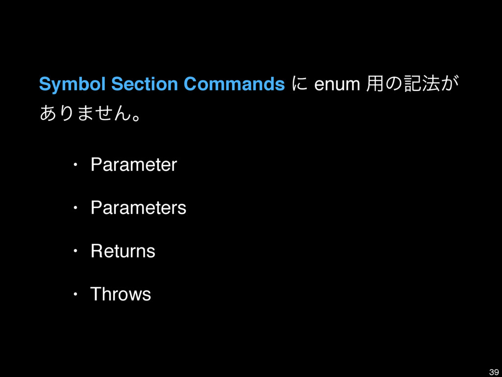 Symbol Section Commands ʹ enum ༻ͷه๏͕ ͋Γ·ͤΜɻ • P...