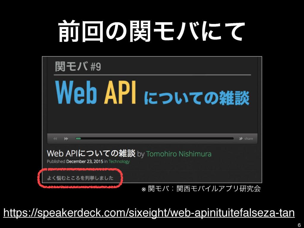 લճͷؔϞόʹͯ 6 https://speakerdeck.com/sixeight/web...