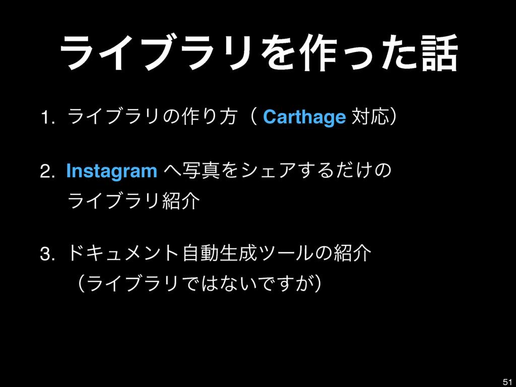 ϥΠϒϥϦΛ࡞ͬͨ 1. ϥΠϒϥϦͷ࡞Γํʢ Carthage ରԠʣ 2. Instag...