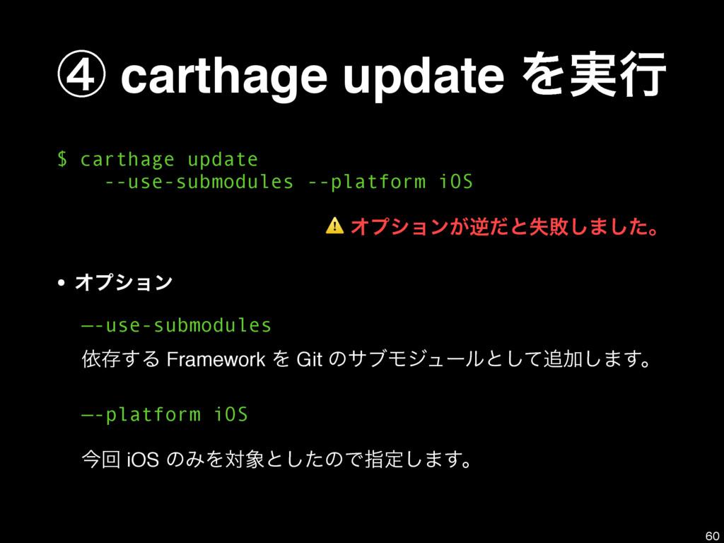 ᶆ carthage update Λ࣮ߦ $ carthage update --use-...