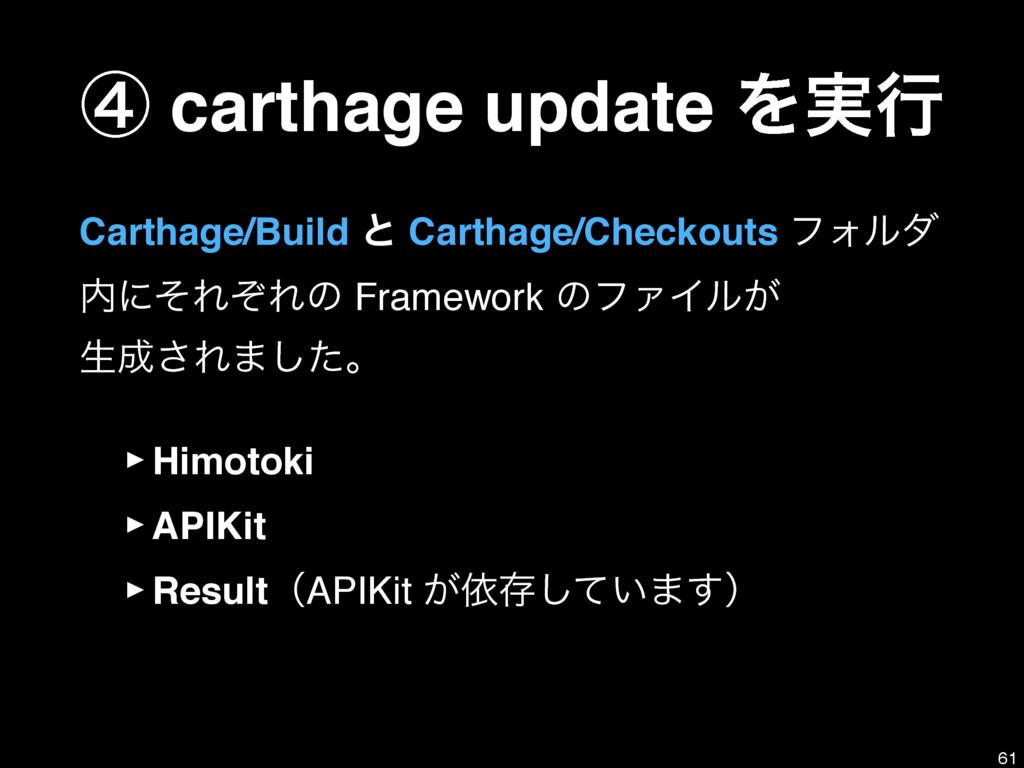 ᶆ carthage update Λ࣮ߦ Carthage/Build ͱ Carthage...