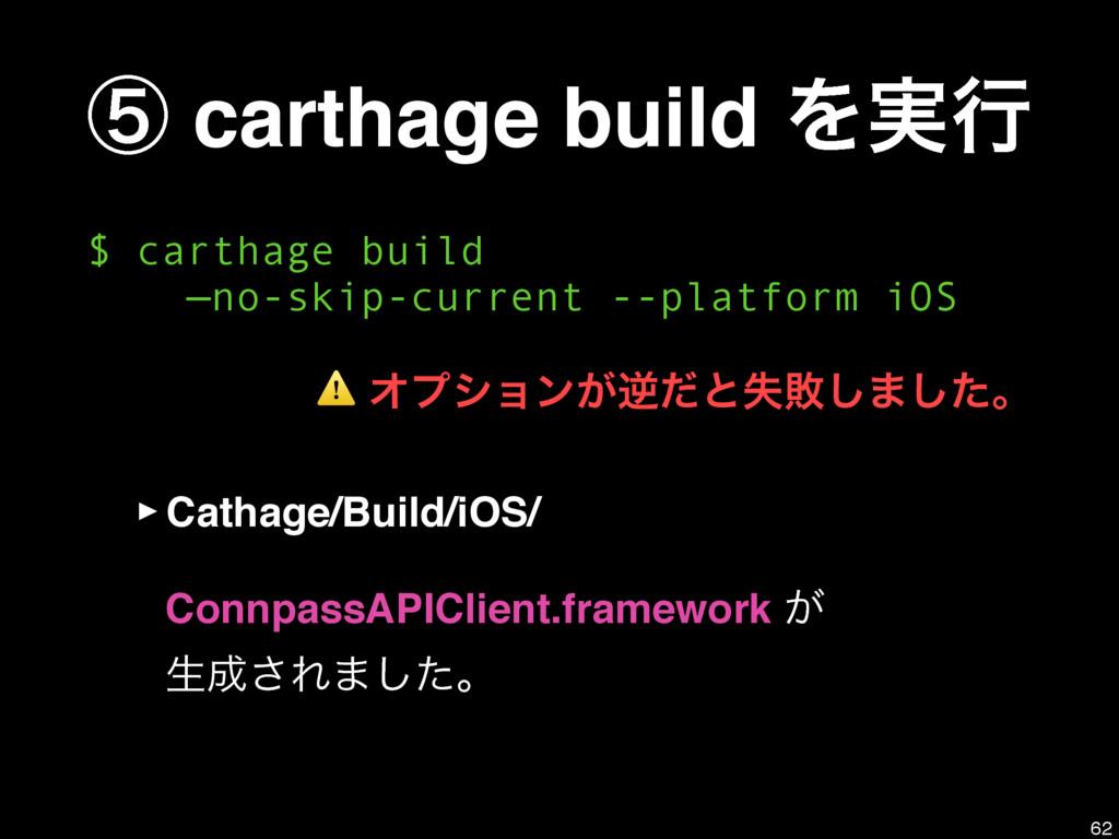 ᶇ carthage build Λ࣮ߦ $ carthage build —no-skip...