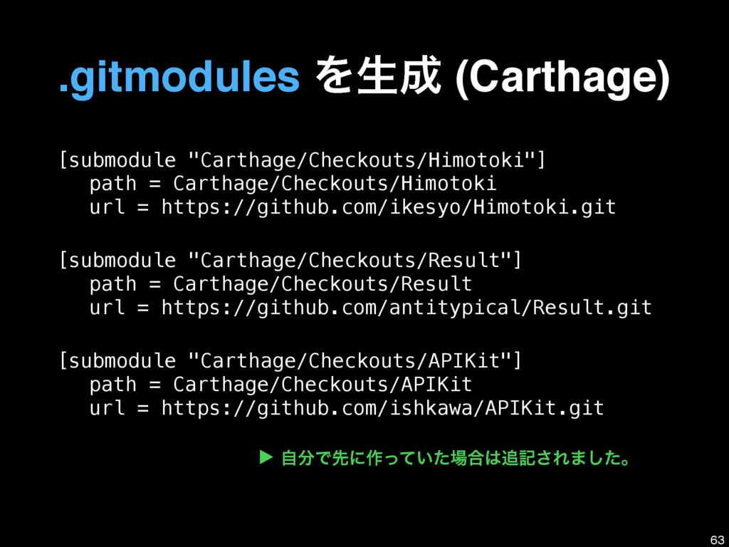 ".gitmodules Λੜ (Carthage) [submodule ""Carthage..."