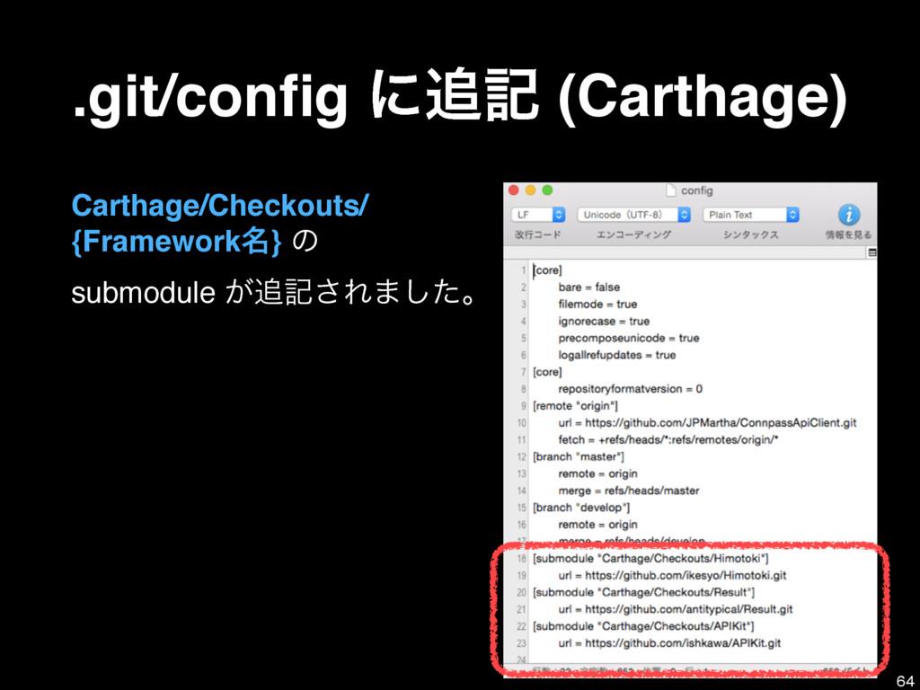 .git/config ʹه (Carthage) Carthage/Checkouts/ {...