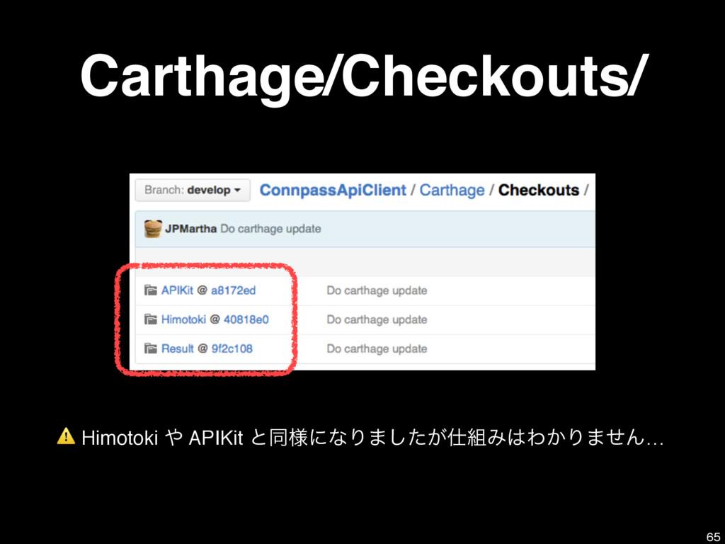 Carthage/Checkouts/ 65 ⚠ Himotoki  APIKit ͱಉ༷ʹ...