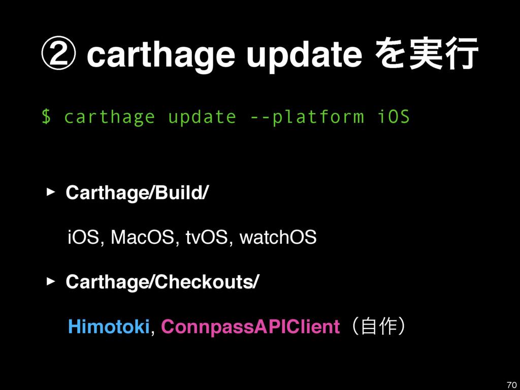 ᶄ carthage update Λ࣮ߦ $ carthage update --platf...