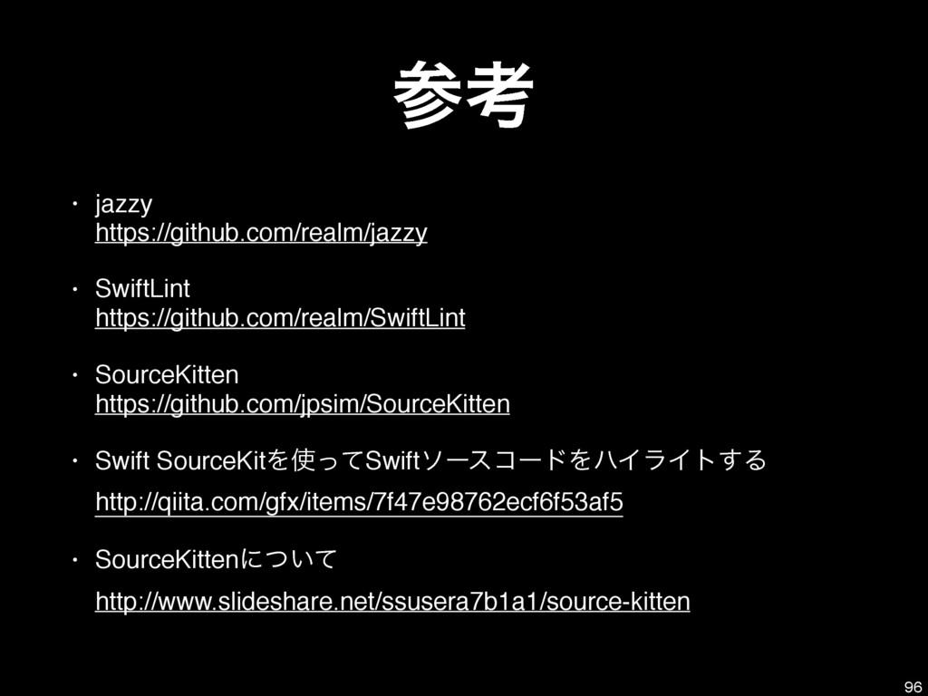 ߟ • jazzy https://github.com/realm/jazzy • Sw...