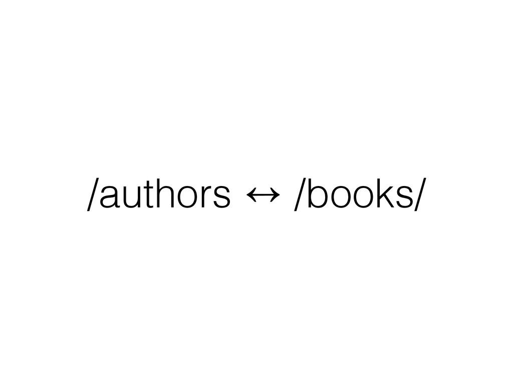 /authors ↔ /books/