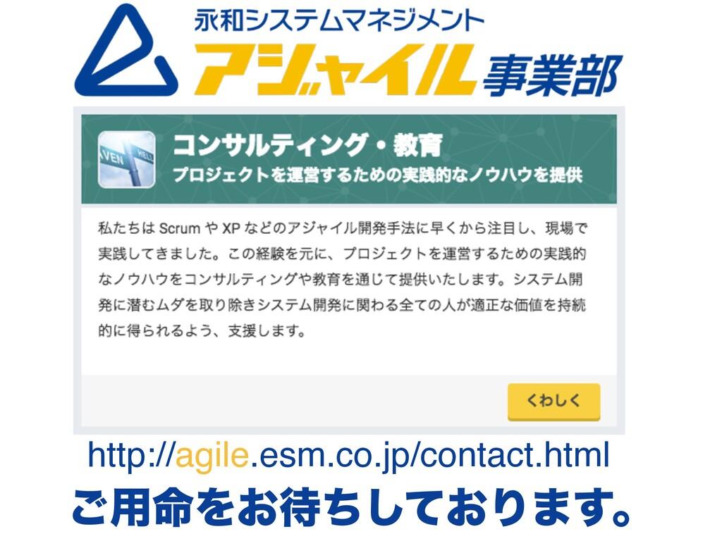 http://agile.esm.co.jp/contact.html ͝༻໋Λ͓͓ͪͯ͠Γ...